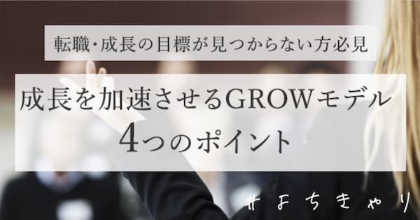 転職_GROWモデル