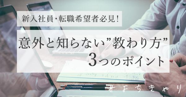 """新入社員・転職希望者必見!意外と知らない""""教わり方""""3つのポイント"""