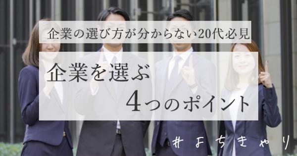転職_選び方