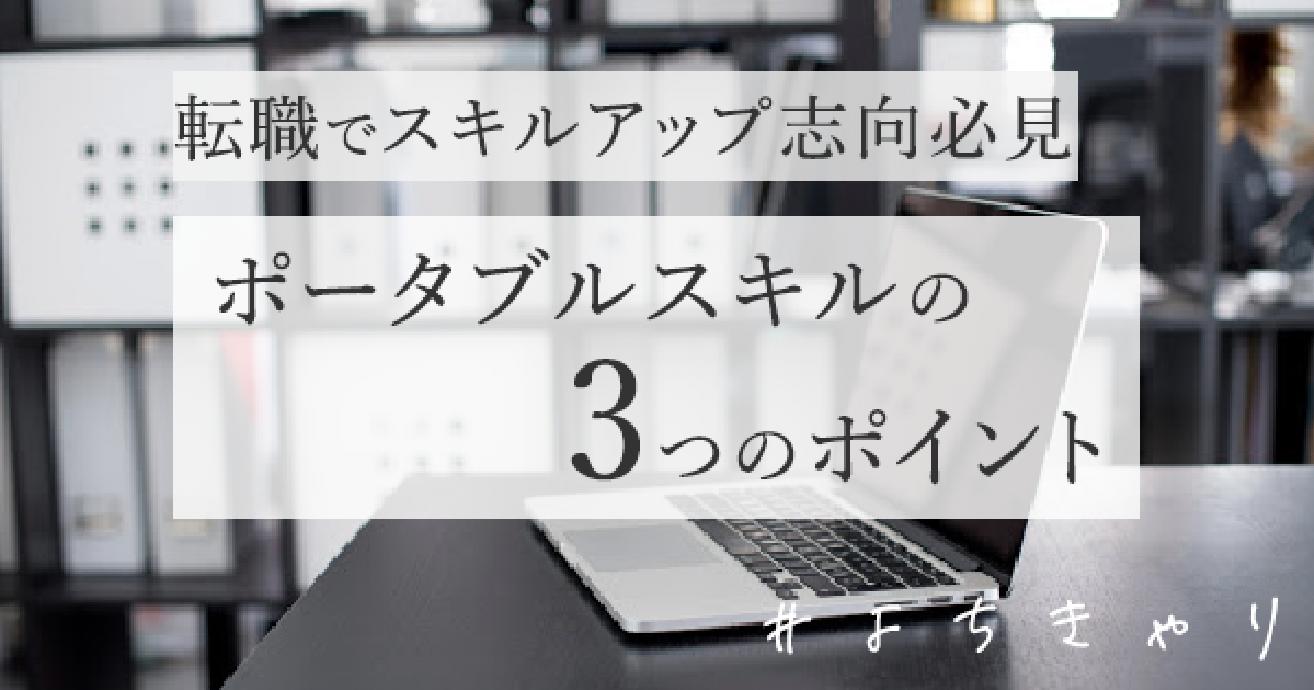 転職でスキルアップ志向の方必見|ポータブルスキル3つのポイント