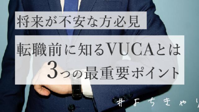 Jobchange_VUCA