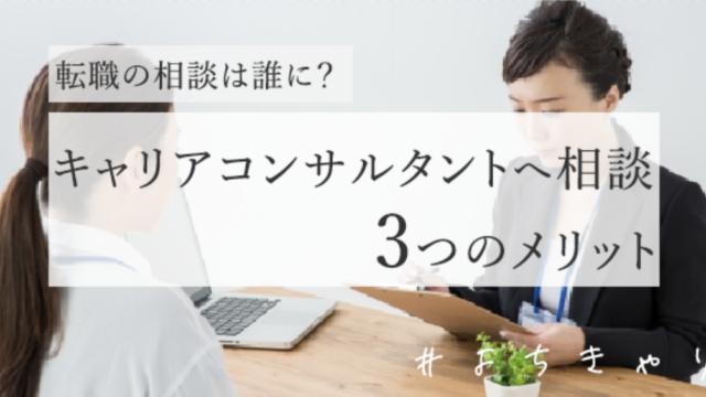 転職_相談_キャリアコンサルタント