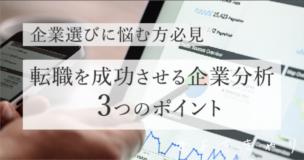 転職_企業分析