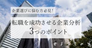 転職_企業選び