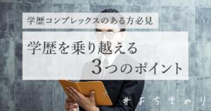 転職_学歴
