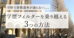 職務経歴書_学歴