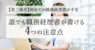 職務経歴書_初めて