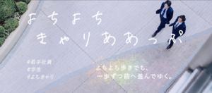 banner_CareerToddler
