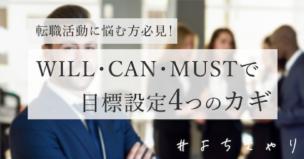 WillCanMust