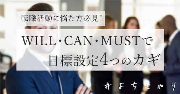 【目標設定・明確化】WILL CAN MUSTで達成する4つのカギ
