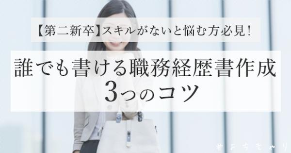 第二新卒_経験