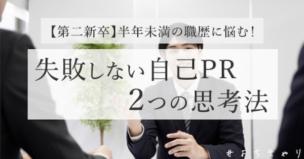 第二新卒_自己PR