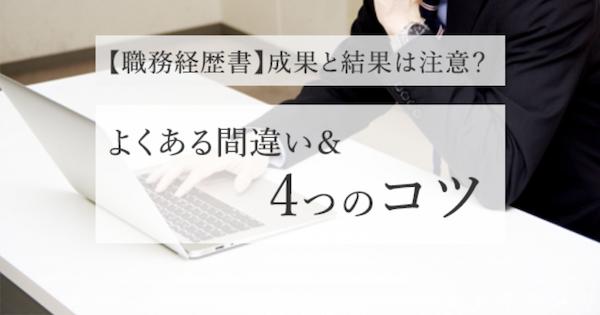 職務経歴書_経験