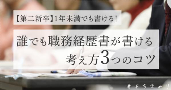 【第二新卒】1年未満でも職務経歴書が書ける!考え方3つのコツ