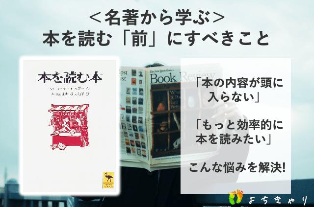 本を読む本