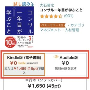 コンサル一年目 - Amazon