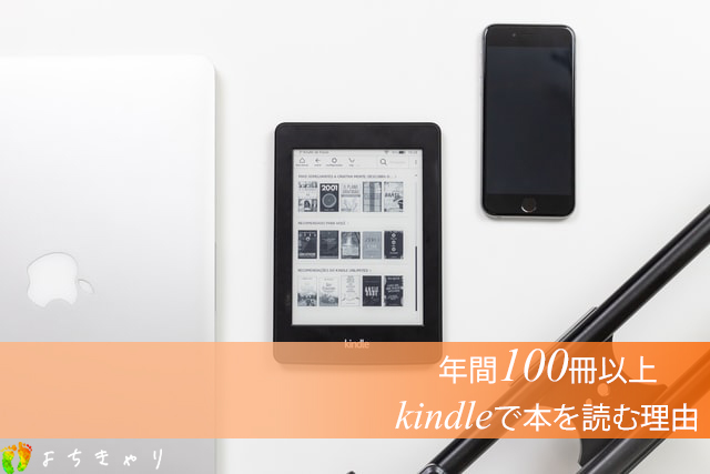 kindleで100冊以上読んだわたしが電子書籍を使う4つの理由